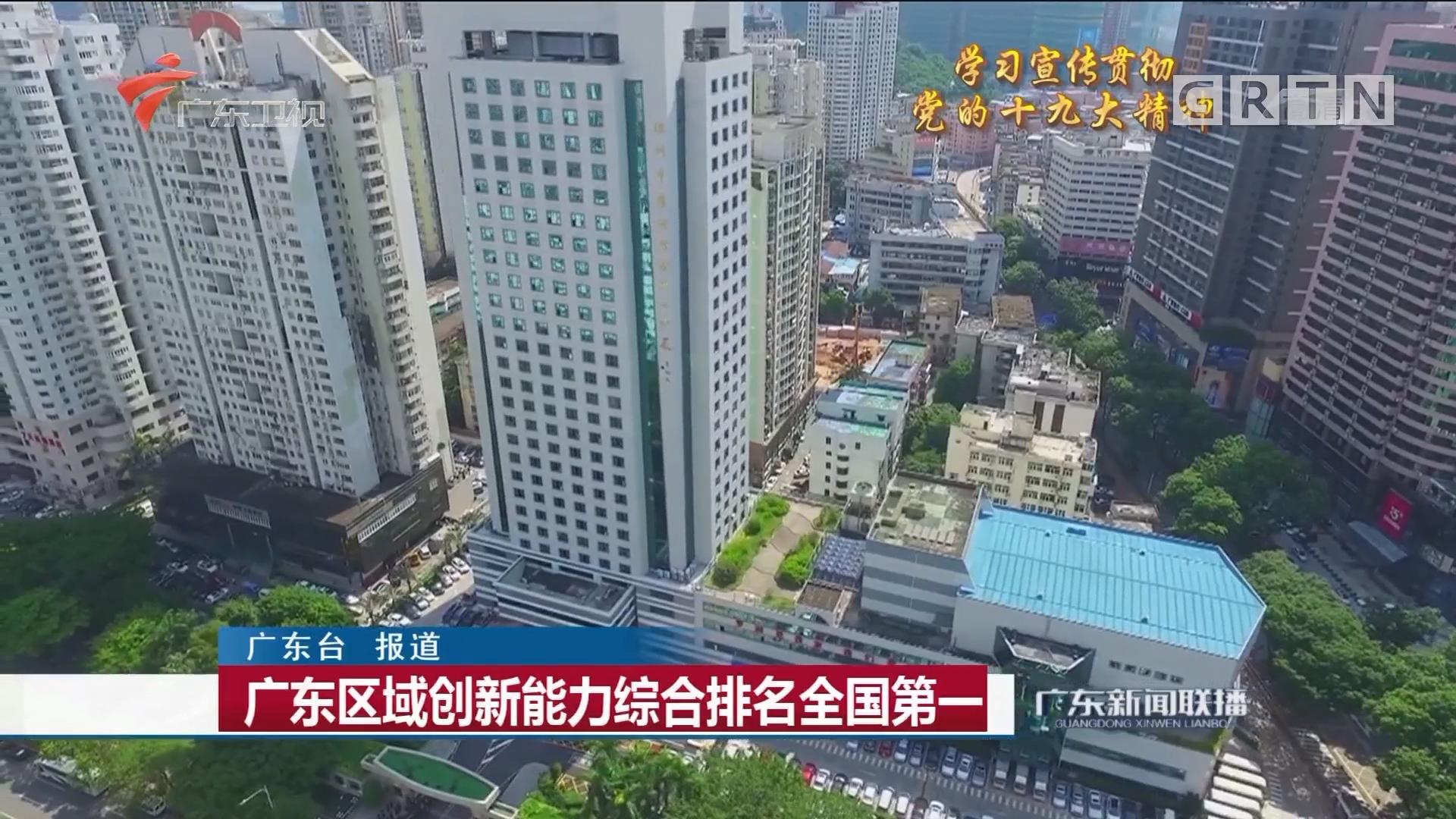 广东区域创新能力综合排名全国第一