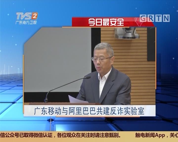 今日最安全:广东移动与阿里巴巴共建反诈实验室