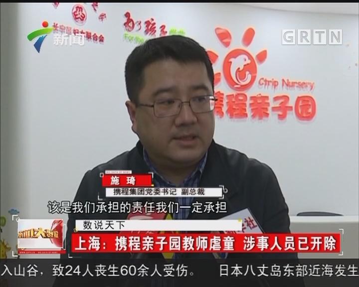 上海:携程亲子园教师虐童 涉事人员已开除