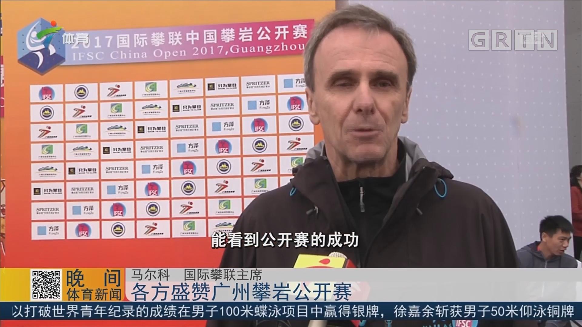各方盛赞广州攀岩公开赛