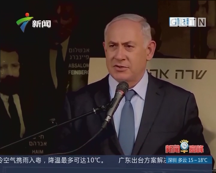 以色列总理内塔尼亚胡再次接受贪腐调查