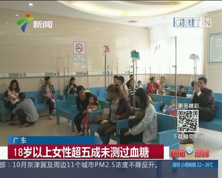 广州:18岁以上女性超五成未测过血糖