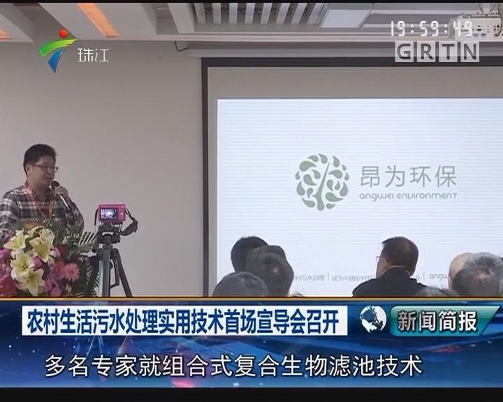 农村生活污水处理实用技术首场宣导会召开