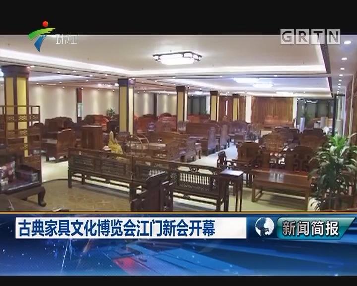 古典家具文化博览会江门新会开幕