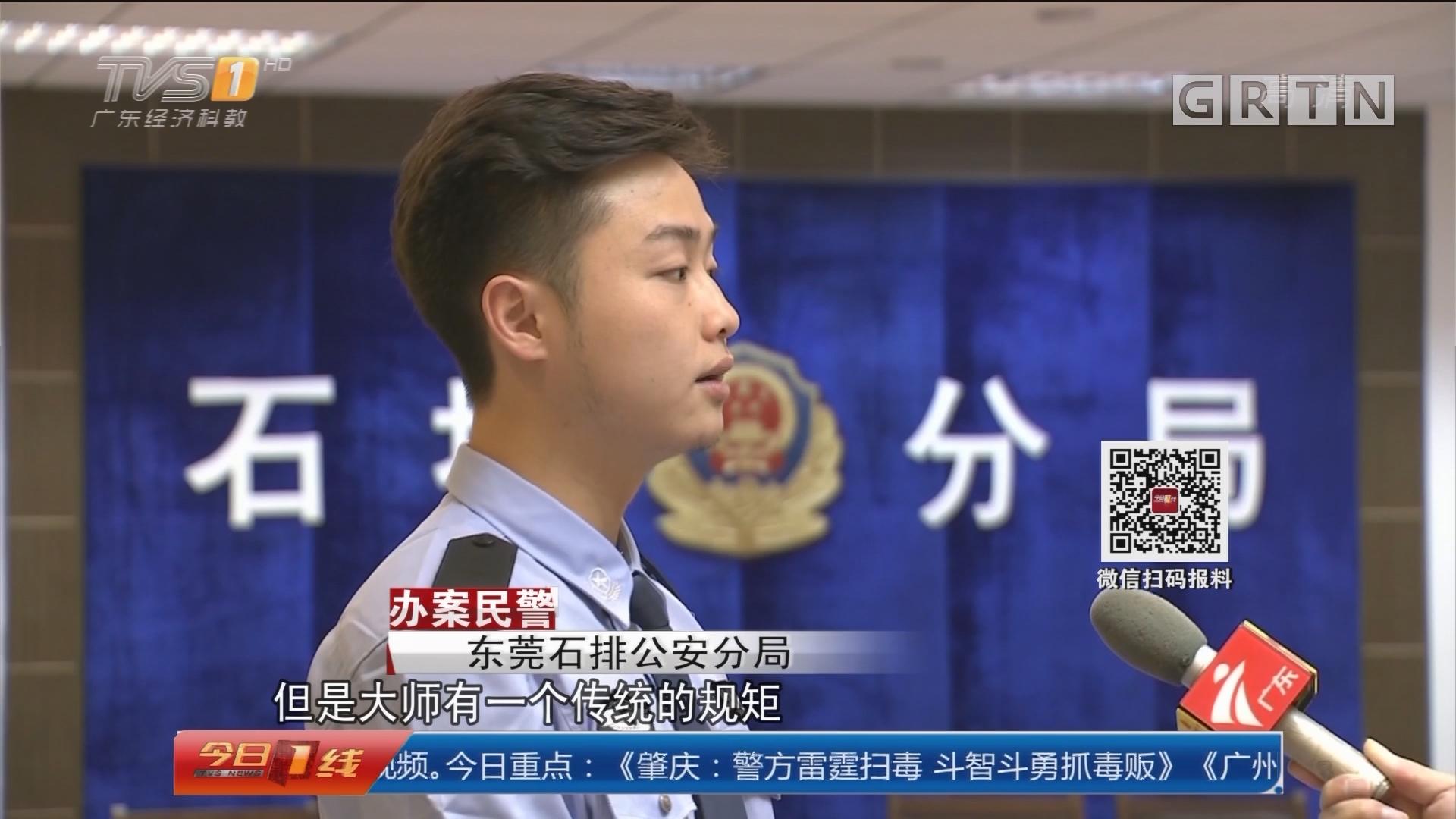 东莞:假祈福真诈骗 迷信诈骗团伙被一锅端
