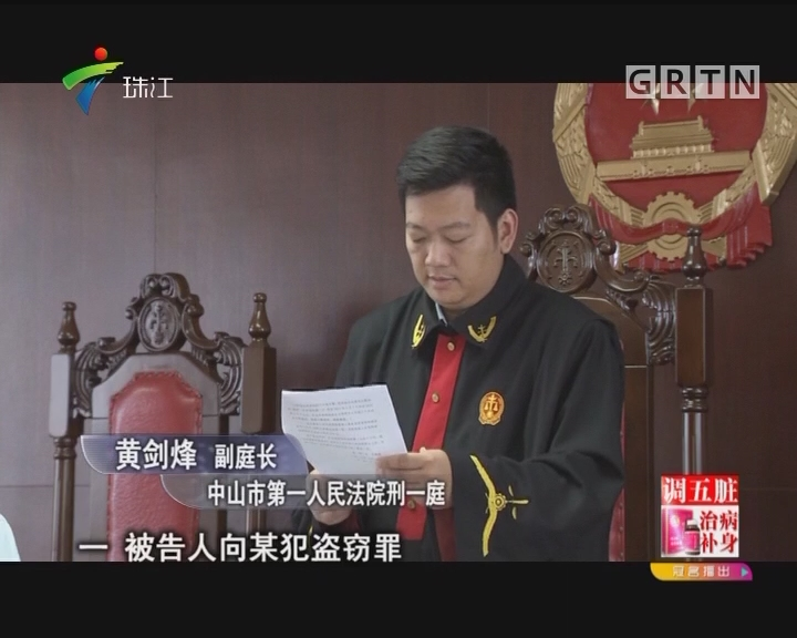 [2017-11-16]法案追踪:《好法官好故事》系列节目之法人侠胆