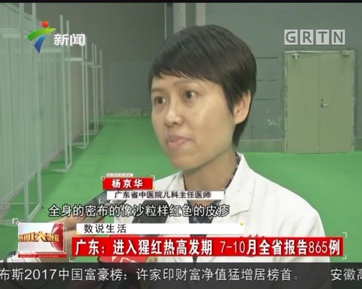广东:进入猩红热高发期 7—10月全省865例