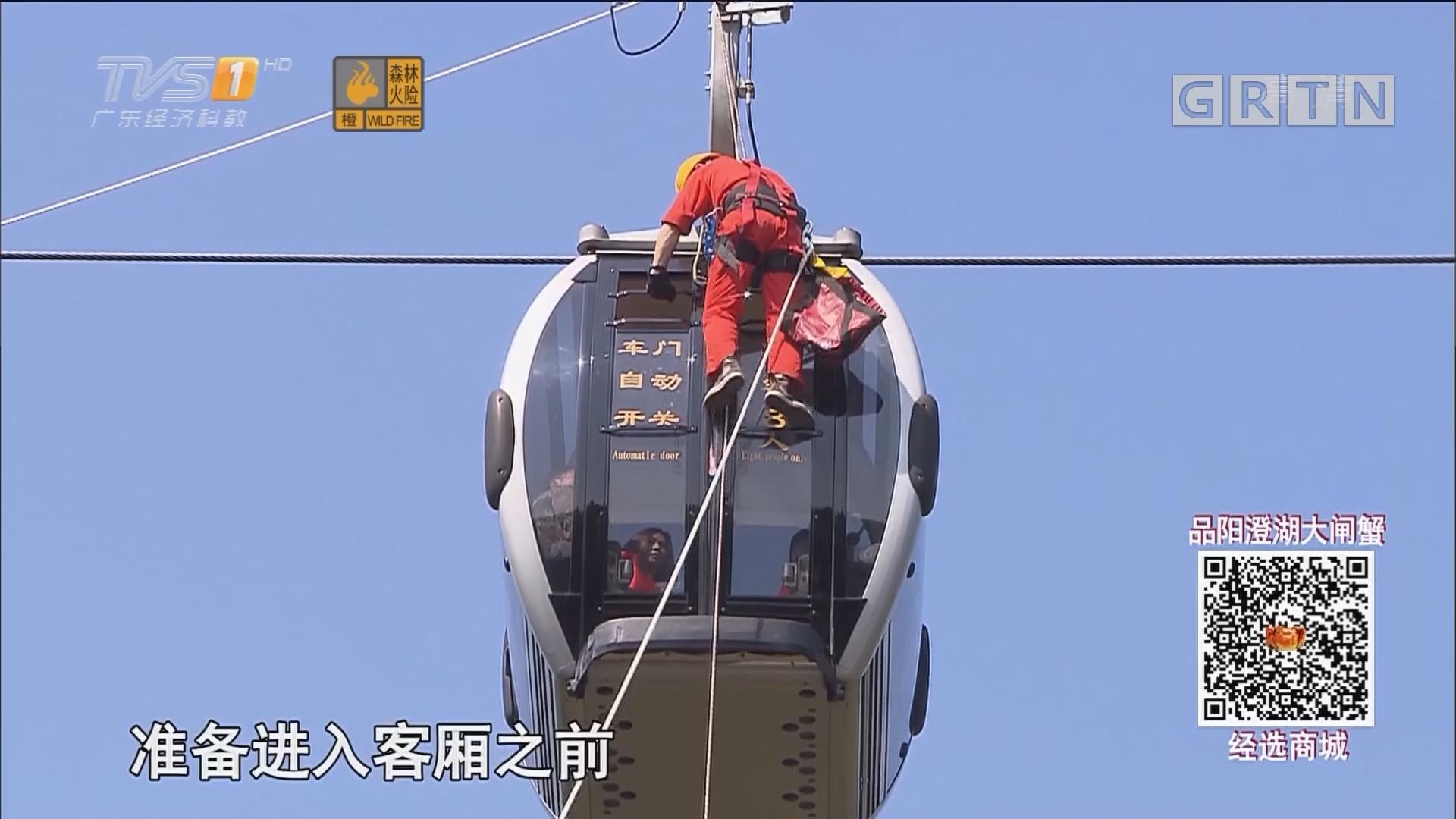 直击:白云山索道应急演练 空中救援紧急进行