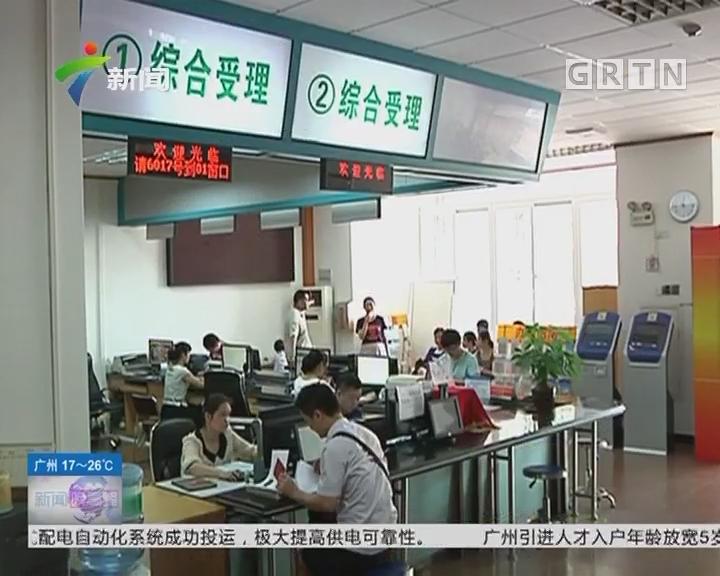 广州:学历型人才落户广州年龄放宽5岁