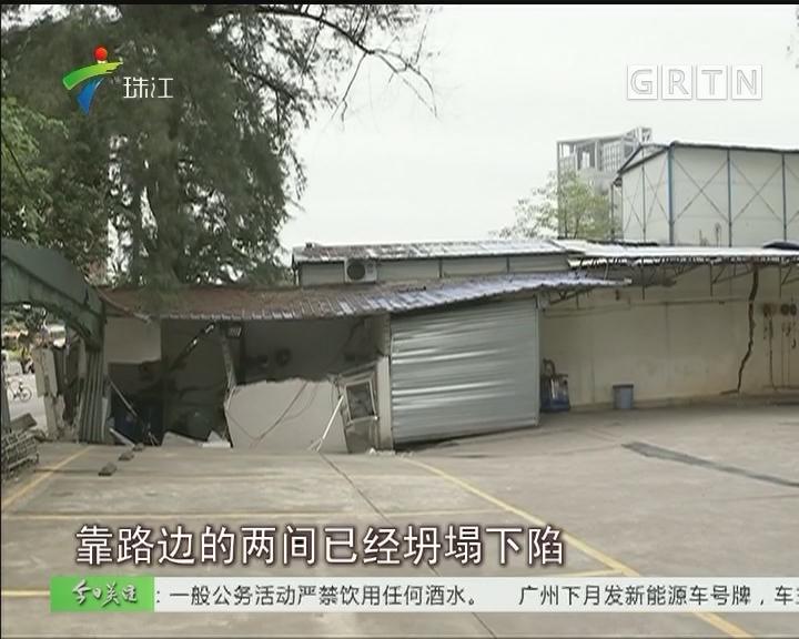 荔湾:地面意外下沉 三工具房受损