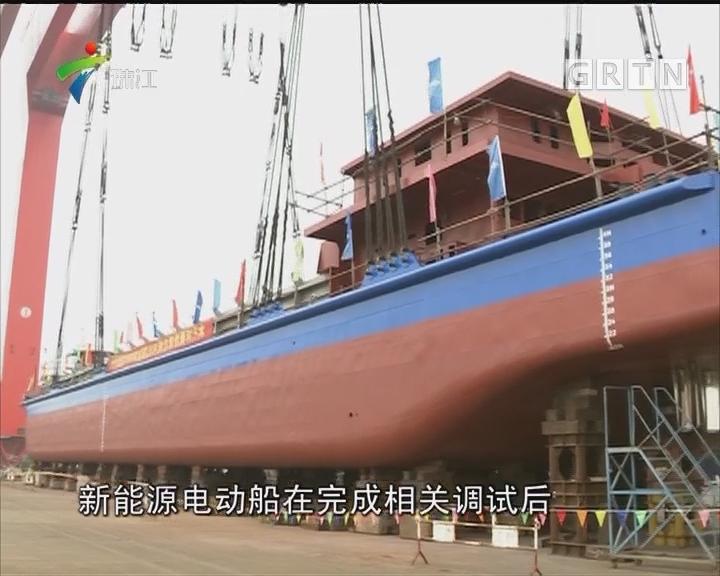 世界首艘千吨级纯电动散货船成功下水