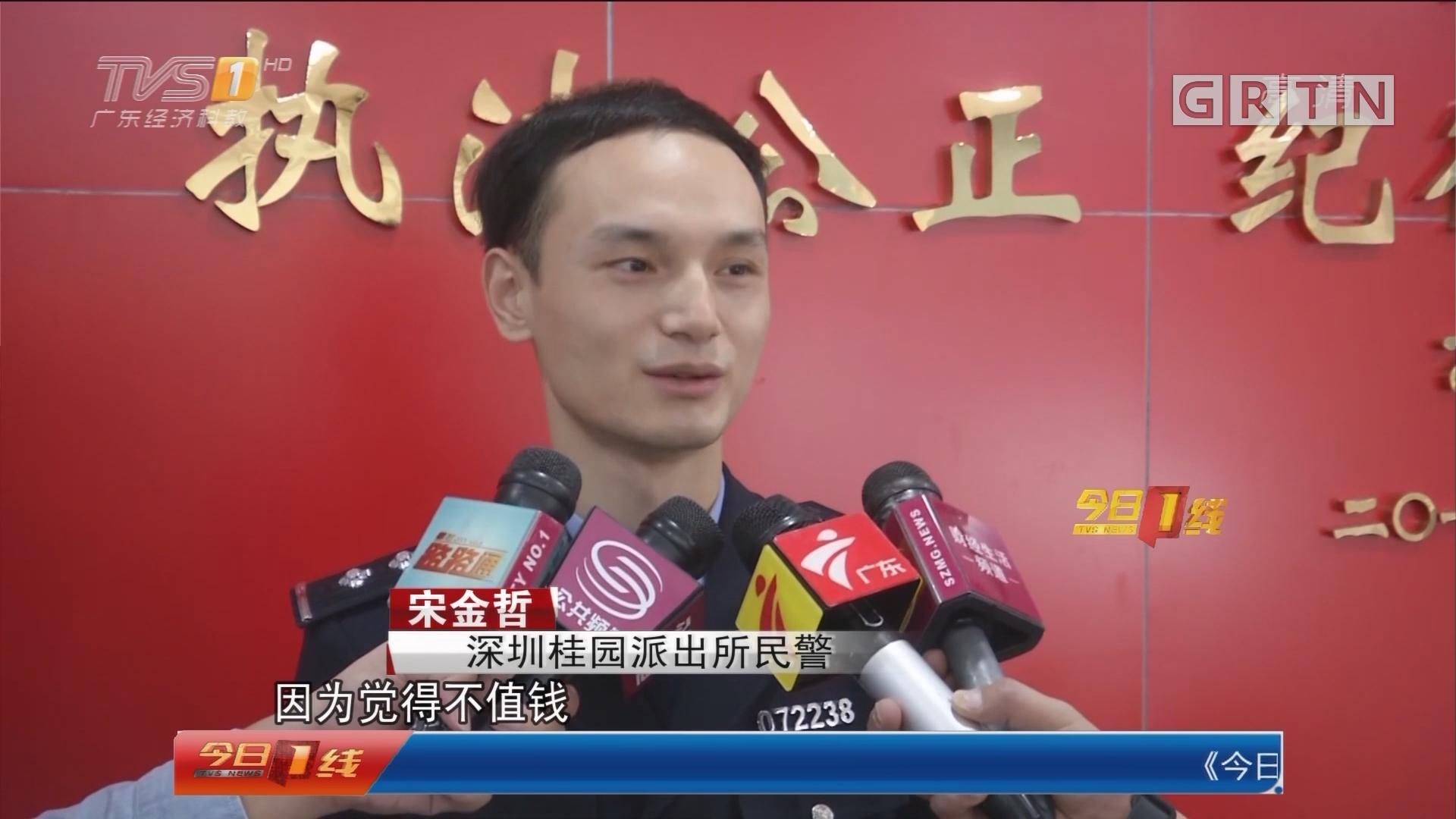 """深圳:男子偷""""牙套""""不识货扔掉 或获刑3年"""