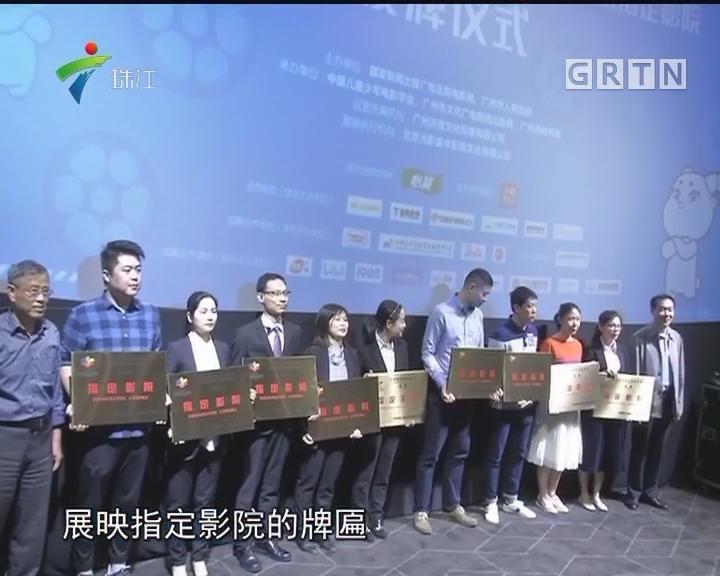 中国国际儿童电影节展映指定影院授牌