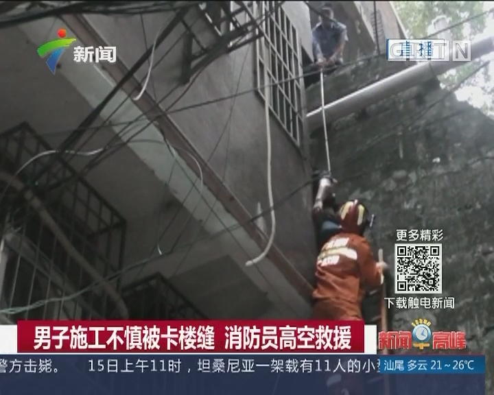 男子施工不慎被卡楼缝 消防员高空救援