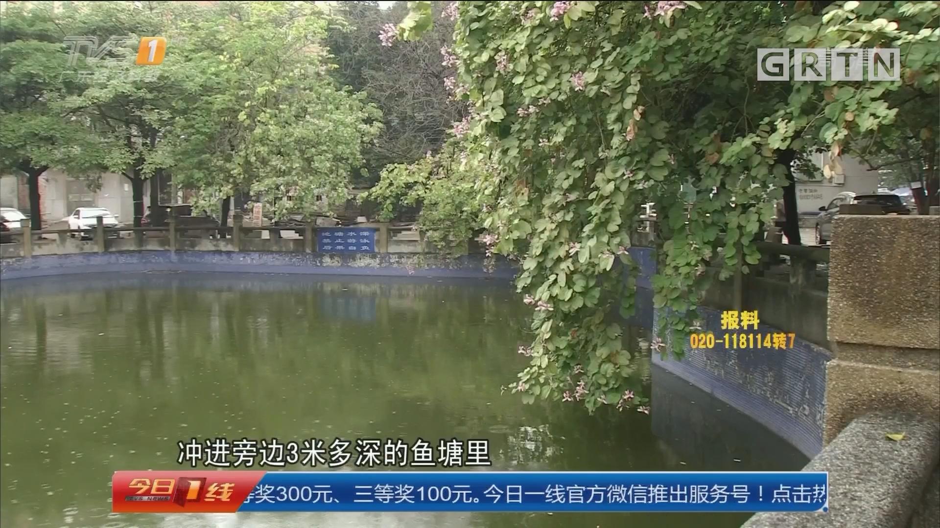 """系列专栏""""温度"""":广州白云区 女孩跳鱼塘 街坊辅警齐救人"""