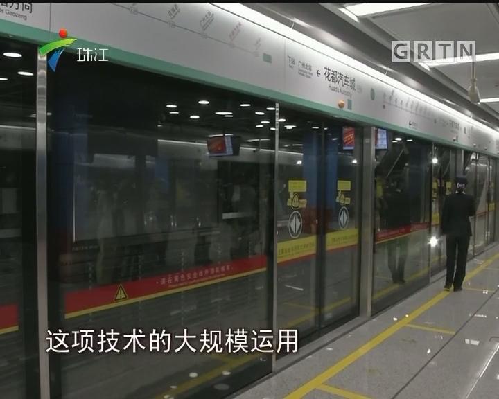 广州地铁9号线亮点多 厕所母婴室均配备