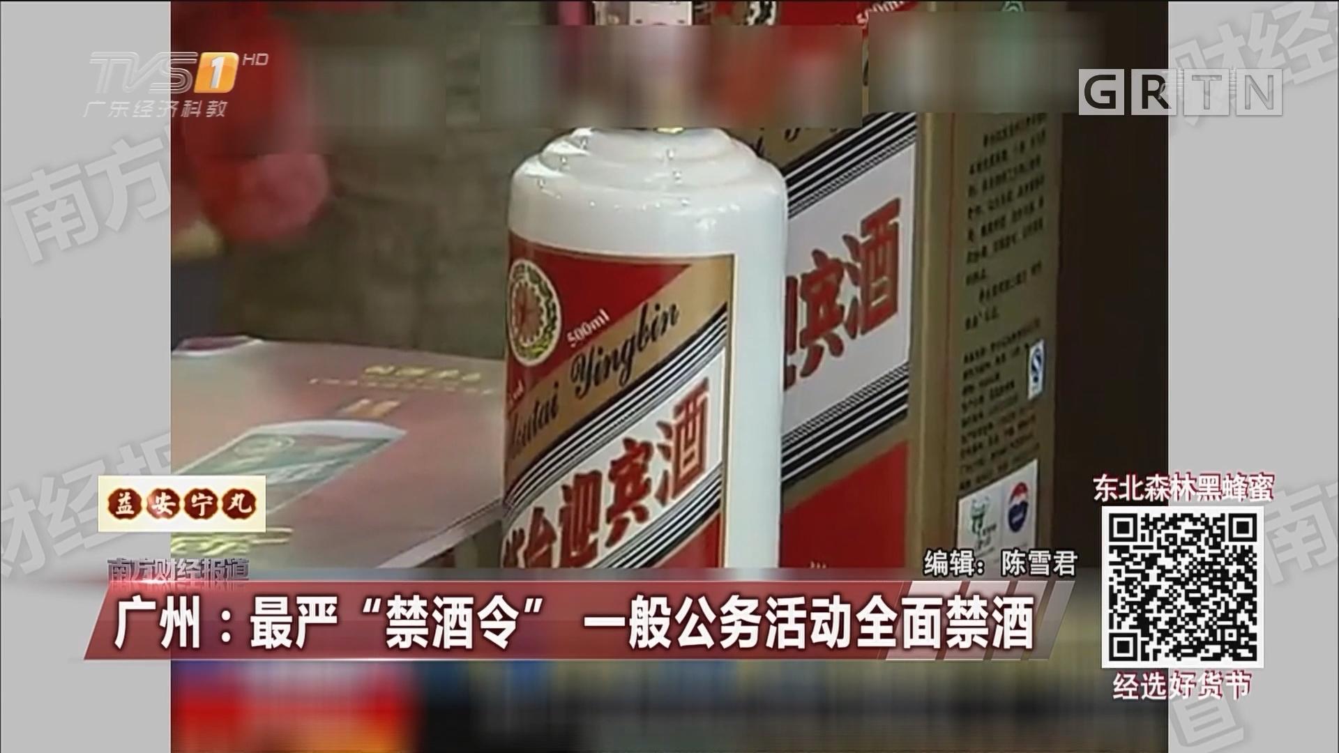"""广州:最严""""禁酒令"""" 一般公务活动全面禁酒"""