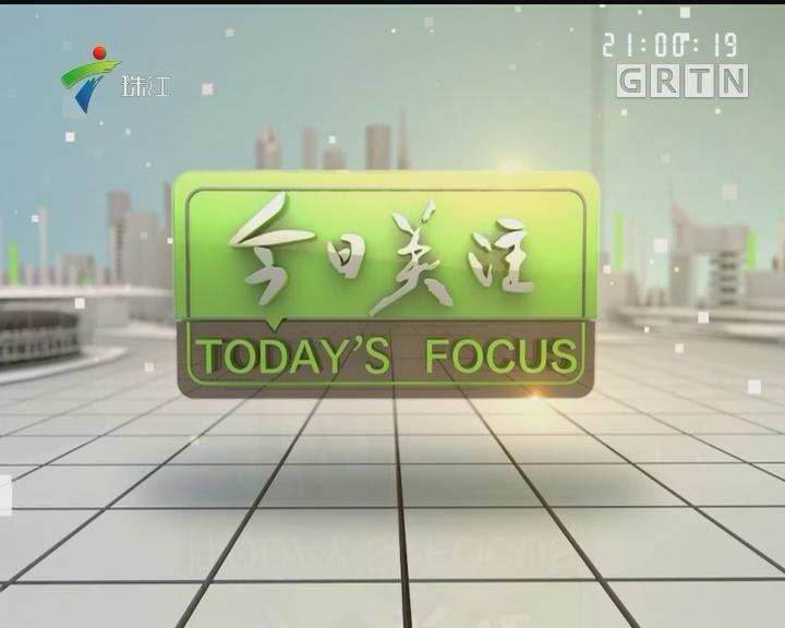 """[2017-11-11]今日关注:省气象局:台风""""海葵""""对广东影响不大"""