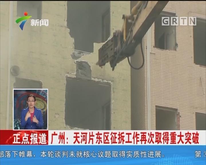 广州:天河片东区征拆工作再次取得重大突破