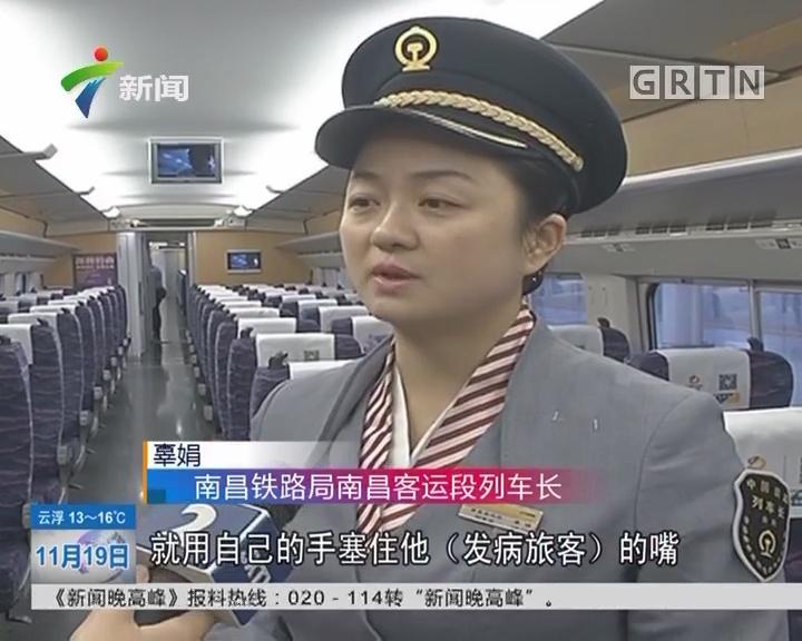 江西:乘客突发癫痫 列车员伸指任他咬
