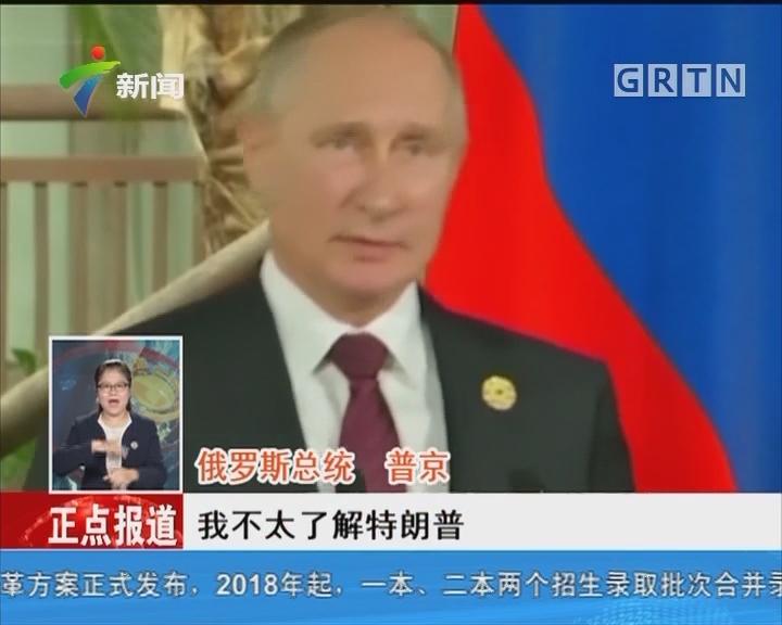 普京与特朗普在APEC会议间隙交谈