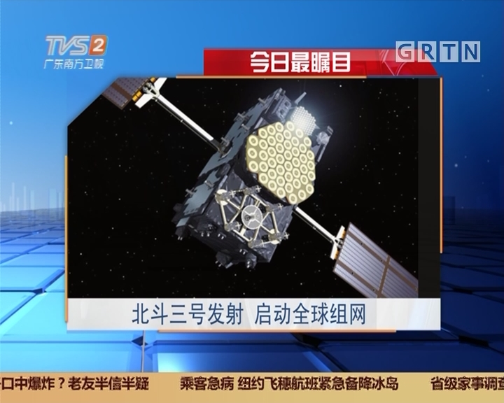 今日最瞩目:北斗三号发射 启动全球组网