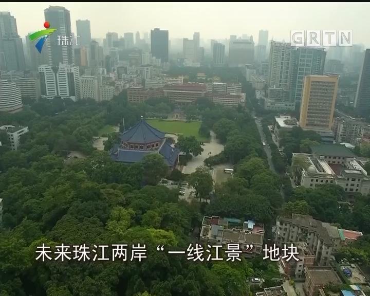 """广州:未来""""一线江景""""地块不再建超高建筑"""