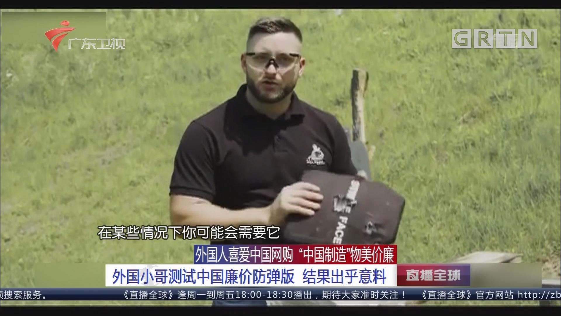 """外国人喜爱中国网购 """"中国制造""""物美价廉:外国小哥测试中国廉价防弹版 结果出乎意料"""