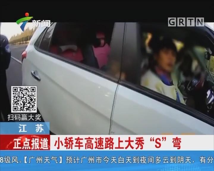 """江苏:小轿车高速路上大秀""""S""""弯"""