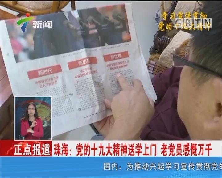 珠海:党的十九大精神送学上门 老党员感慨万千