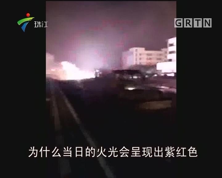 中山:工地漏电火灾 喷出紫红火光
