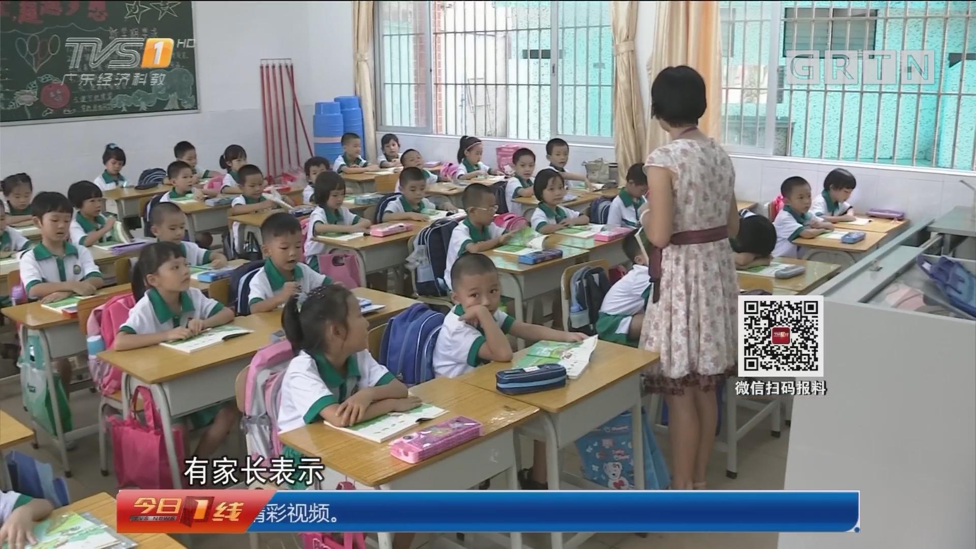 课后托管:广州越秀20所小学推行课后校内托管