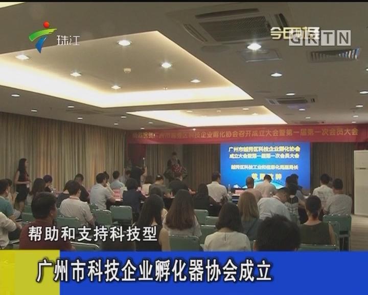 广州市科技企业孵化器协会成立
