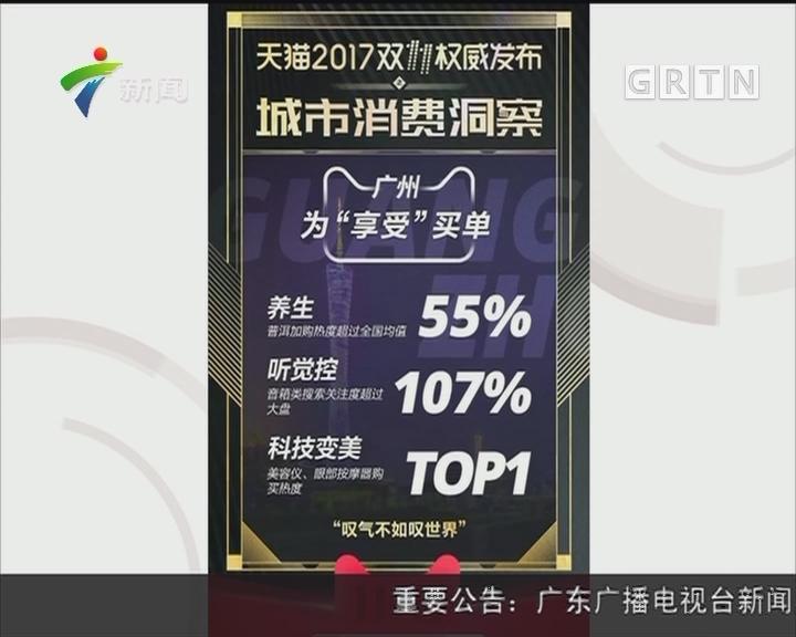 """大数据显示:""""双11""""广州人爱美容 深圳人很奔放"""