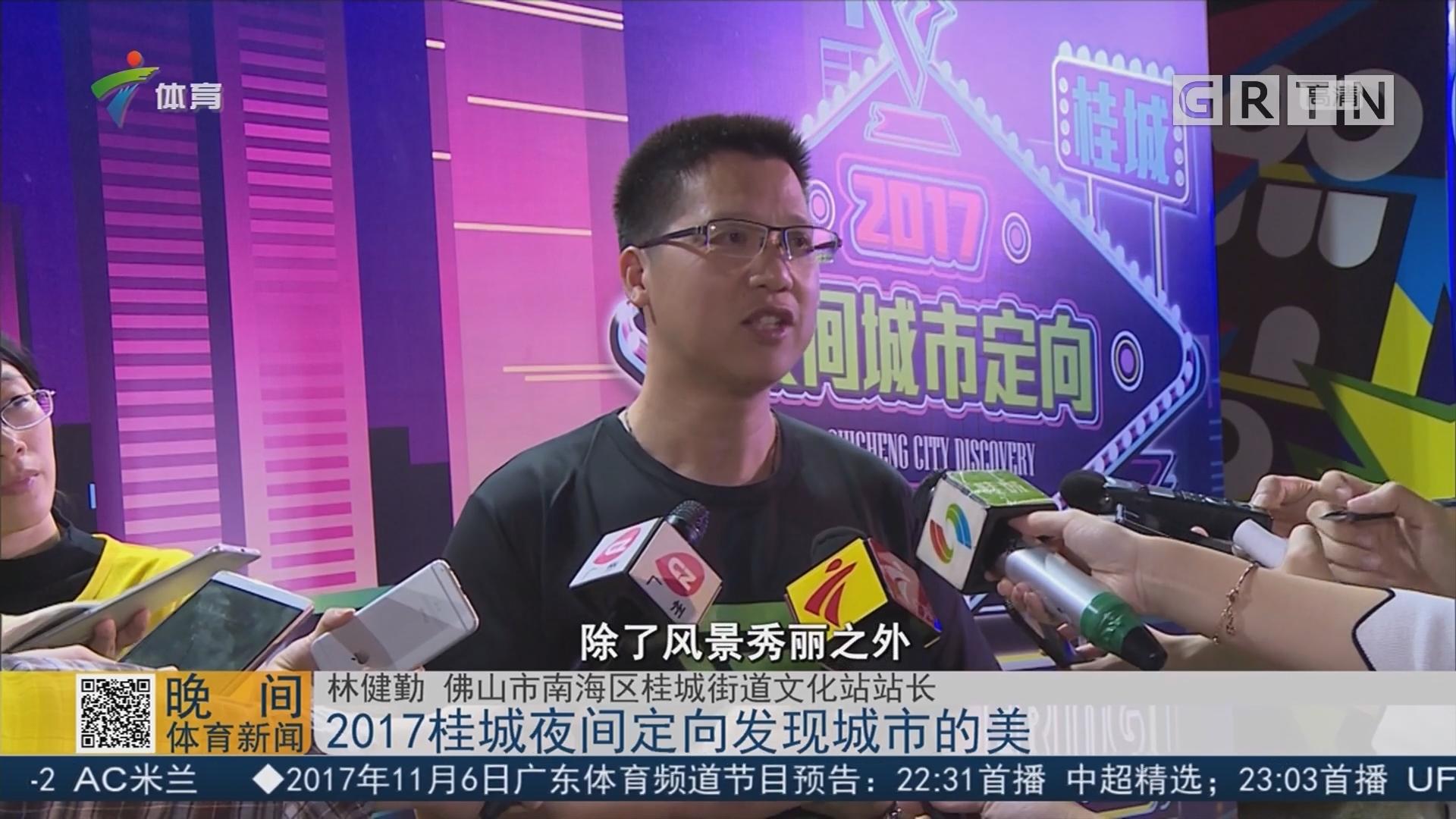 2017桂城夜间定向发现城市的美