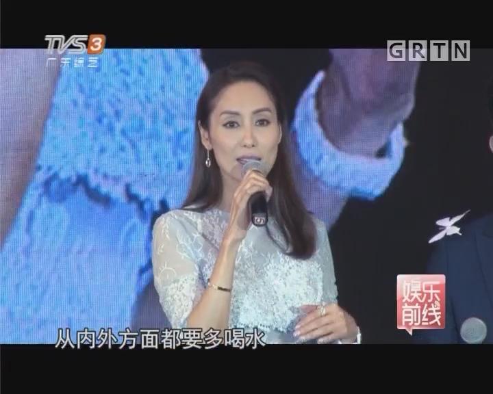 港剧女王郭可盈空降广州 分享冻龄保养秘笈