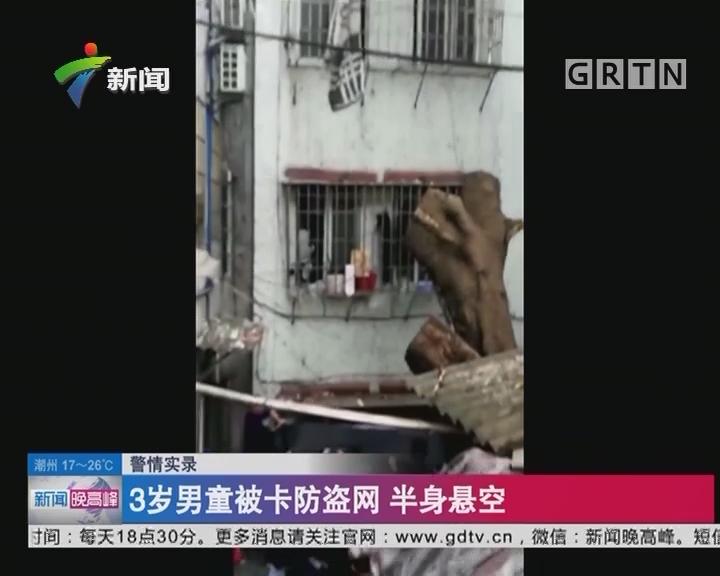 警情实录:3岁男童被卡防盗网 半身悬空