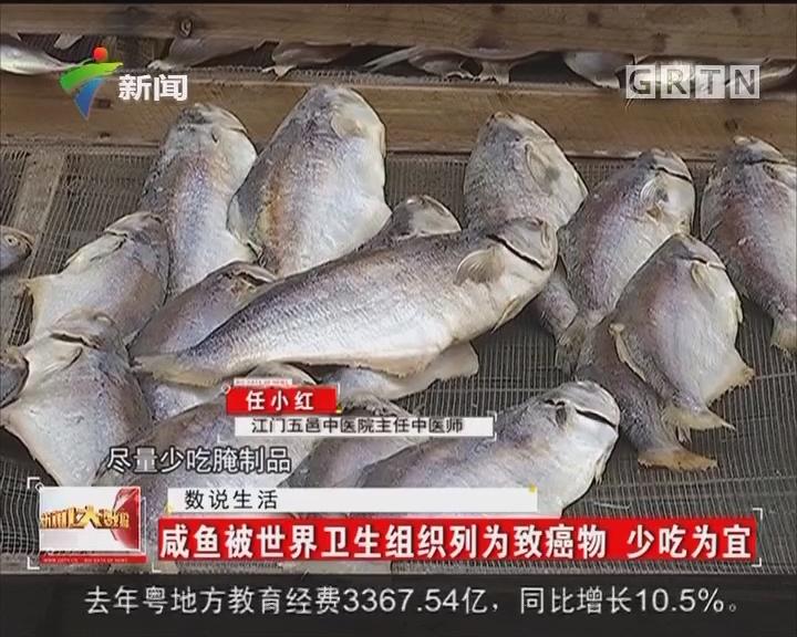 咸鱼被世界卫生组织列为致癌物 少吃为宜