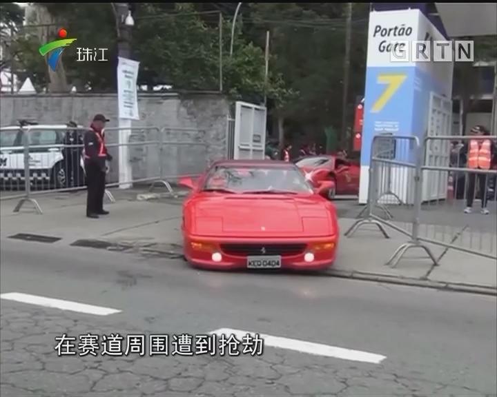 F1梅赛德斯车队在圣保罗遭遇抢劫