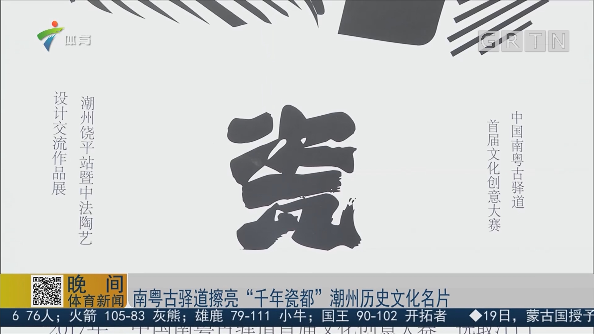 """南粤古驿道擦亮""""千年瓷都""""潮州历史文化名片"""