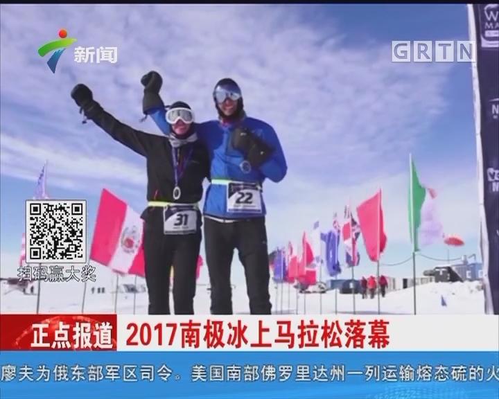 2017南极冰上马拉松落幕