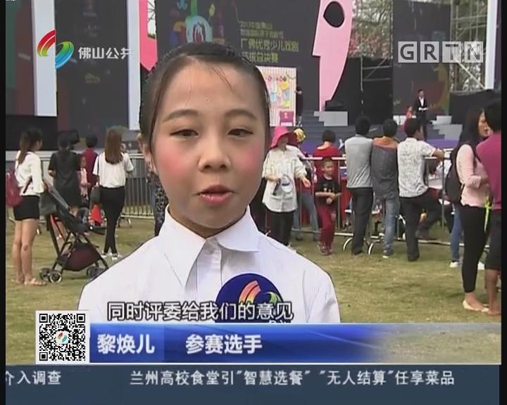佛山:2017中国(佛山)国际亲子戏剧节完满落幕