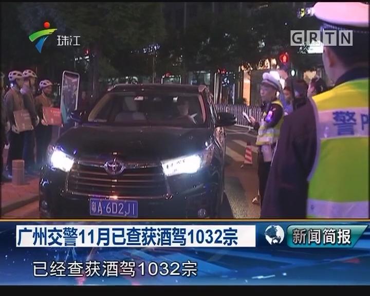 广州交警11月已查获酒驾1032宗