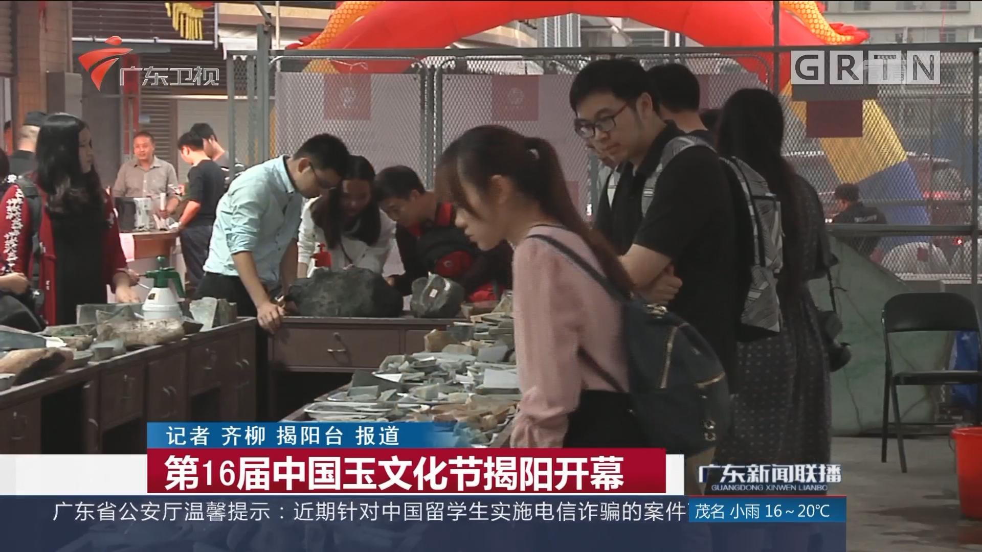 第16届中国玉文化节揭阳开幕