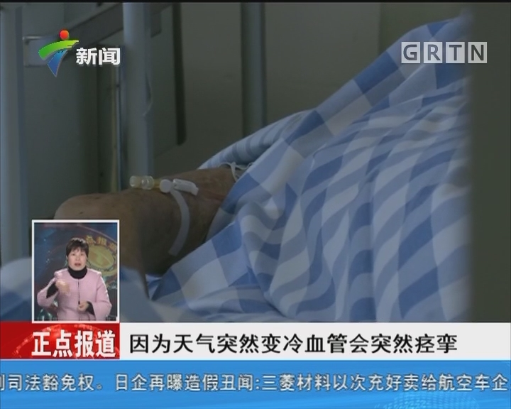 广州:持续降温引发慢行疾病翻倍复发
