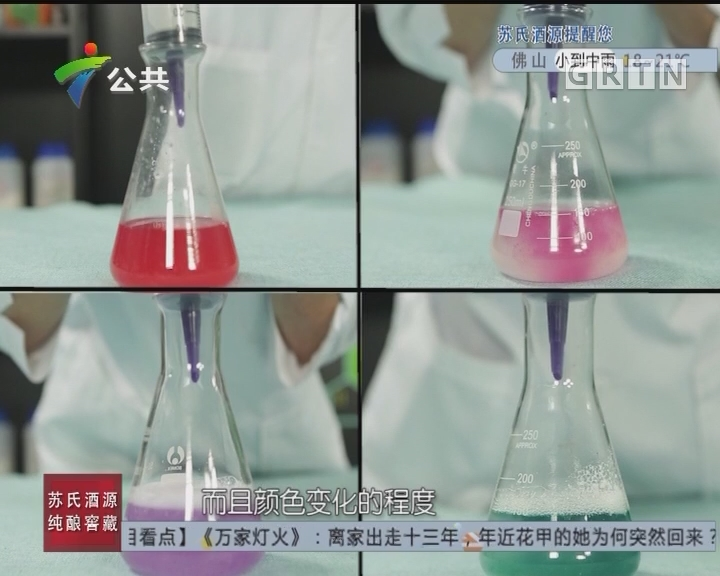 [2017-11-13]生活调查团:对紫甘蓝汁吹气能检测健康?