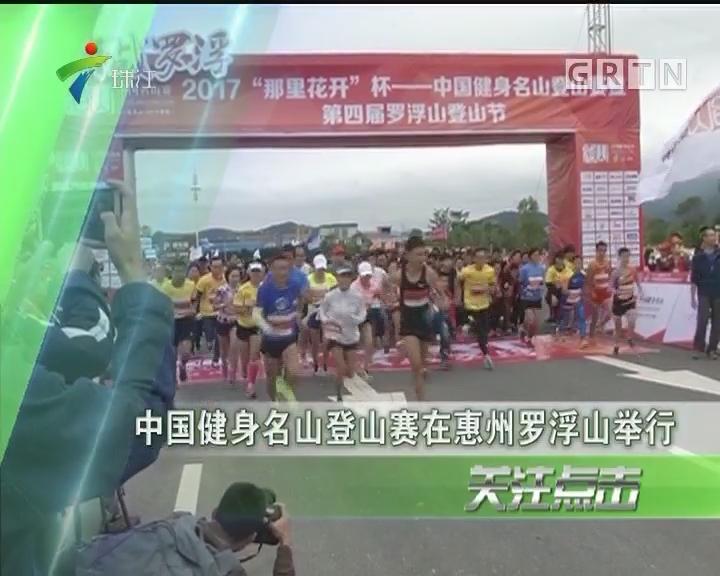 中国健身名山登山赛在惠州罗浮山举行