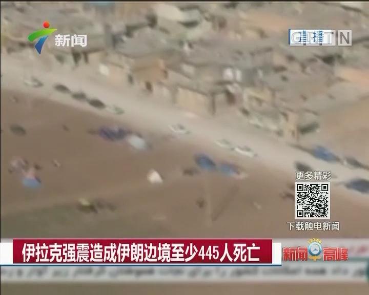 伊拉克强震造成伊朗边境至少445人死亡