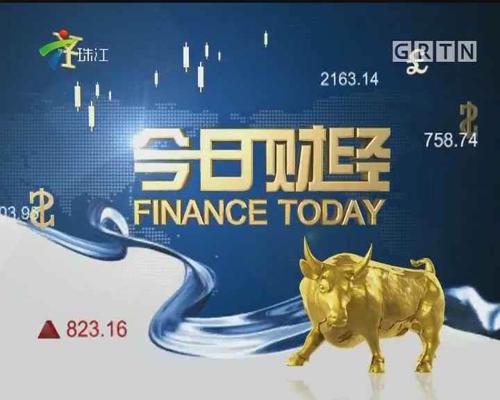 [2017-11-10]今日财经:广州市科技企业孵化器协会成立