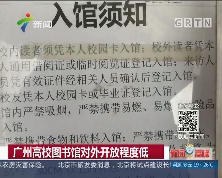 广州高校图书馆对外开放程度低